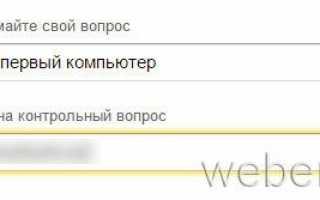 Регистрация в Яндекс Почте — пошаговая инструкция и видеоурок