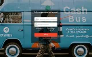 Личный кабинет Cash Bus