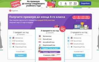 Как отключить автоплатеж и продление подписки на Учи.ру