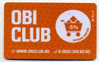 www.obiclub.ru — активация карты на официальном сайте