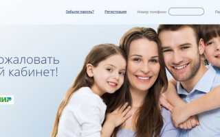 ООО «МАИ+3Н» Тольятти — личный кабинет, показания счетчиков
