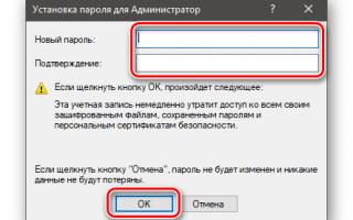 Как сбросить пароль администратора Windows 10