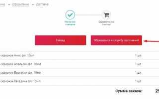 Регистрация и использование личного кабинета сети «Аптечный склад»