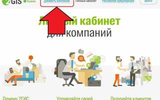 Как добавить свою компанию в Дубль Гис: регистрация, вход в личный кабинет