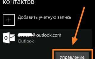 Как удалить учетную запись нокия люмия 630. Удаление учетной записи Microsoft