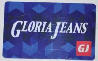 Бонусная карта Глория Джинс – как проверить баланс скидочной карты?