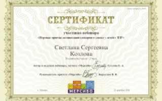 Бесплатный вебинар + бесплатный сертификат   Сайт Мерсибо