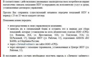 Памятка по передаче показаний индивидуальных приборов учета коммунальных услуг (КУ)