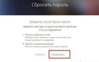 Информация об учетной записи недоступна icloud