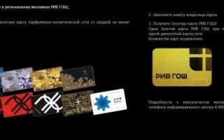 Рив Гош регистрация золотой карты — заполнение анкеты на сайте