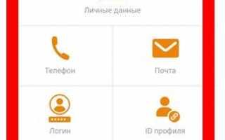 Как войти в Одноклассники если забыл логин и пароль от страницы
