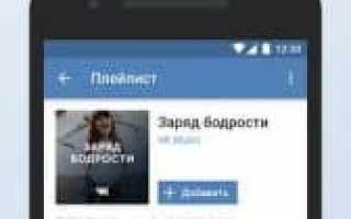 Установить ВКонтакте на компьютер или ноутбук