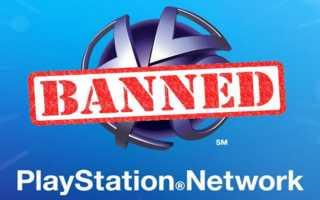 Почему заблокирован профиль и появляется ошибка WS-37338-4 на PS4?