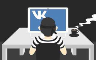 Что делать, если взломали страницу в ВК: инструкция для пострадавших