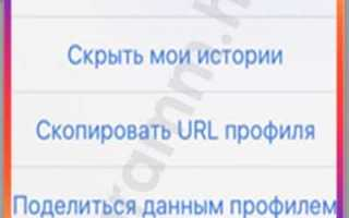Как заблокировать чужой аккаунт в Инстаграме через телефон и компьютер