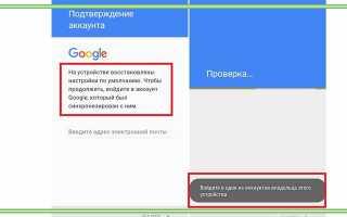 Как обойти подтверждение аккаунта Гугл после сброса настроек