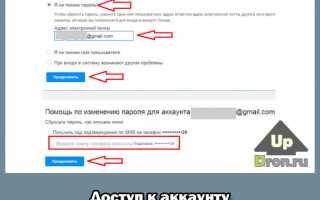 Как восстановить аккаунт в «Плей Маркете», если утерян пароль?