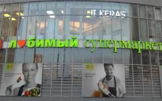Активировать карту www.i-favorite.ru сети «Я Любимый»