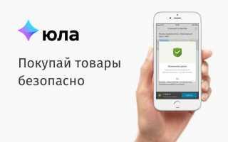 Как открыть интернет-магазин на Юле