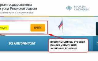Госуслуги Рязанская область – официальный сайт, личный кабинет