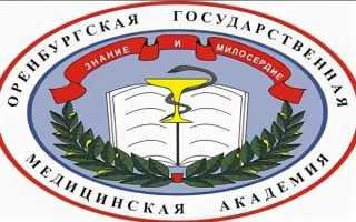 ОРГМУ — Личный кабинет