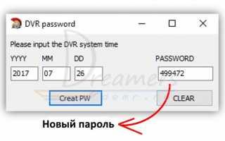 Сброс пароля видеорегистратора Dahua DVR/NVR