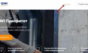 Служба техподдержки Киви кошелька: номер телефона горячей линии, почта