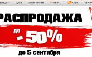 www.obiclub.ru Активация карты новой программы лояльности за 5 минут