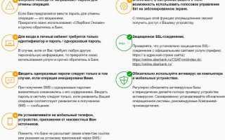 Требования к логинам и паролям пользователей в системе Сбербанк Онлайн