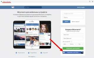 Как войти во ВКонтакте через Фейсбук и наоборот — инструкция