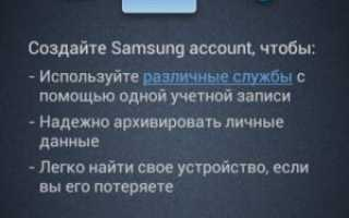 Как удалить Самсунг-аккаунт с телефона — инструкция по шагам