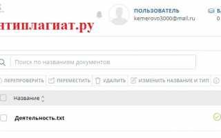 Антиплагиат ранхигс — обзор сайта и онлайн проверка