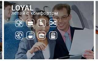 Онлайн регистрация на чартерные рейсы I-Fly: электронный посадочный талон