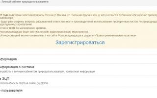 Личный кабинет природопользователя lk fsrpn ru: как войти и зарегистрироваться, возможности сервиса