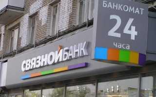 Личный кабинет Связной банк, интернет-банк
