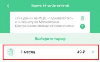 Максима Телеком   — Автоматически ежемесячно списывают за услугу «В метро без рекламы»  [Недействительная]