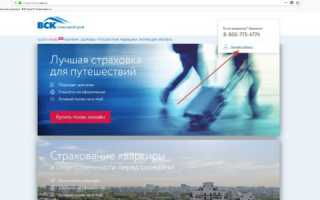 Горячая линия страховой компании ВСК, как написать в службу поддержки
