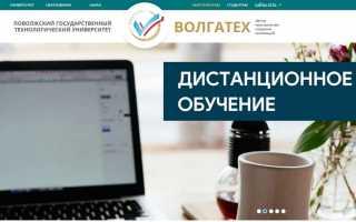 ПГТУ Личный кабинет — Официальный сайт