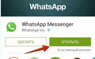 Как пользоваться WhatsApp на телефоне: установка и настройка