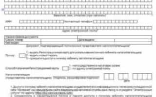 Прием заявления о доступе к личному кабинету налогоплательщика для физических лиц