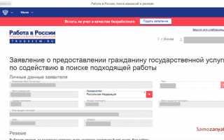 Пошаговая инструкция регистрации безработного через портал Госуслуги