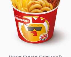 Бонусная карта Бургер Кинг — зарегистрировать и активировать через личный кабинет