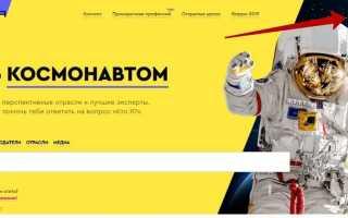 Проектория Личный кабинет — Официальный сайт