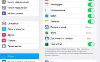 Как удалить учетную запись на айфоне: Apple id и iCloud