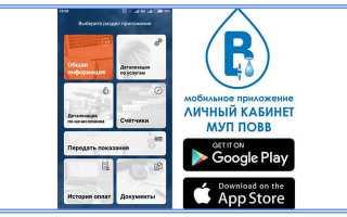 vsbt74.ru — Личный кабинет — Центр начислений за холодное водоснабжение и водоотведение