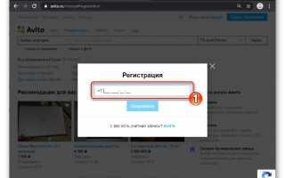 Как зарегистрироваться и подать объявление на Авито