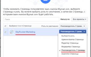 Как использовать бизнес менеджер Фейсбук: пошаговое руководство