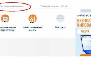 Бесплатный телефон горячей линии Мосэнергосбыт