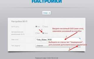 Как поставить и поменять пароль WiFi на Yota