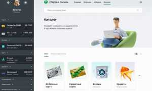 Обновление версии «Сбербанк Онлайн» на телефоне: пошаговая инструкция